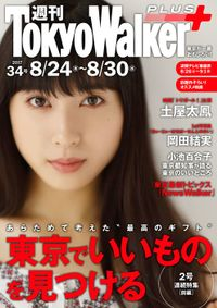 週刊 東京ウォーカー+ 2017年No.34 (8月23日発行)