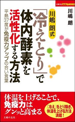 川嶋 朗式「冷えとり」で体内酵素を活性化する方法-電子書籍