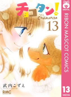 チョコタン! 13-電子書籍