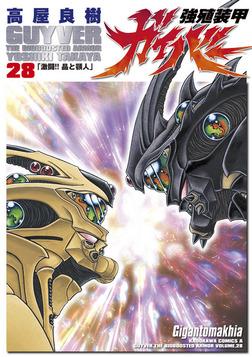 強殖装甲ガイバー(28)-電子書籍