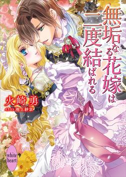 無垢なる花嫁は二度結ばれる 電子書籍特典付き-電子書籍