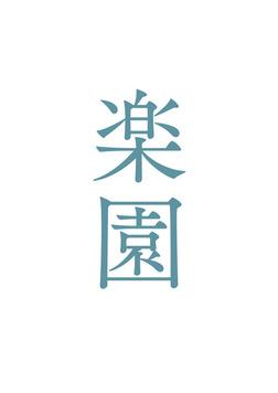 映画「楽園」劇場パンフレット-電子書籍