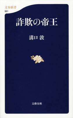 詐欺の帝王-電子書籍