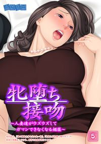 牝堕ち接吻 ~人妻達がウズウズしてガマンできなくなる媚薬~(5)