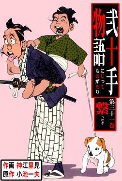 弐十手物語(31)-電子書籍