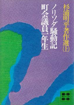 杉浦明平著作選(上)-電子書籍