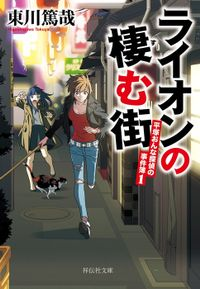 ライオンの棲む街――平塚おんな探偵の事件簿1