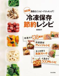 改訂版冷凍保存節約レシピ-電子書籍