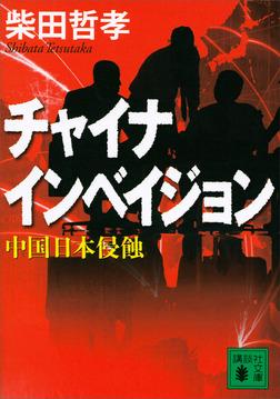 チャイナ インベイジョン 中国日本侵蝕-電子書籍