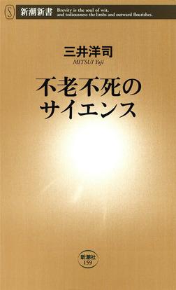 不老不死のサイエンス-電子書籍