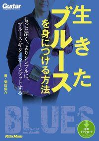 生きたブルースを身につける方法 もっと深く、よりシンプルに、ブルース・ギターをインプットする
