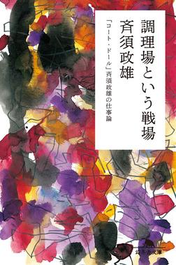 調理場という戦場 「コート・ドール」斉須政雄の仕事論-電子書籍