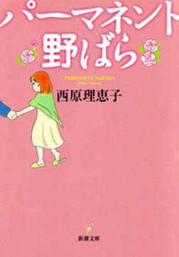 パーマネント野ばら(新潮文庫)-電子書籍