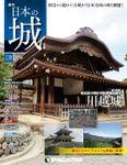 日本の城 改訂版 第139号