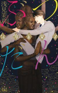 『ぶつだん 仏像系男子』番外編「愛欲神に夢中」