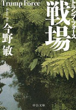 戦場 トランプ・フォース-電子書籍