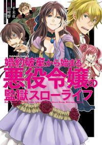 婚約破棄から始まる悪役令嬢の監獄スローライフ(角川コミックス・エース)