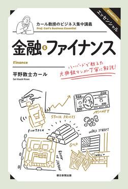 カール教授のビジネス集中講義 金融・ファイナンス-電子書籍