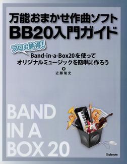 万能おまかせ作曲ソフトBB20入門ガイド プロも納得!Band-in-a-Box20を使ってオリジナルミュージックを簡単に作ろう-電子書籍