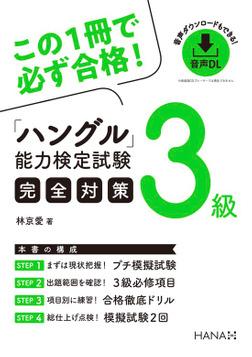 ハングル能力検定試験3級完全対策-電子書籍