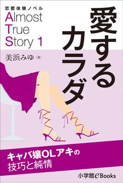 恋愛体験ノベル Almost True Story1 愛するカラダ【長編】-電子書籍