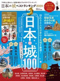晋遊舎ムック 日本の城 ベストランキング 2020