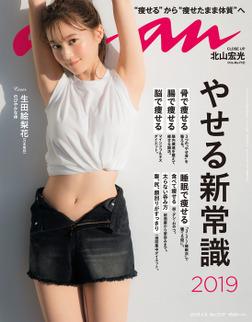 anan(アンアン) 2019年 2月6日号 No.2137 [やせる新常識2019]-電子書籍