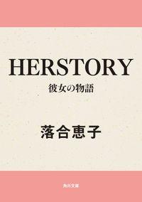 HERSTORY彼女の物語