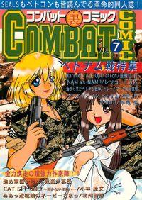 裏コンバットコミック07