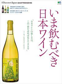 別冊Discover Japan GASTRONOMIE いま飲むべき日本ワイン