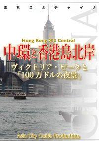 香港002中環と香港島北岸 ~ヴィクトリア・ピークと「100万ドルの夜景」