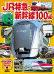 JR特急・新幹線100点