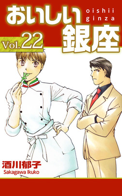 おいしい銀座 22巻-電子書籍