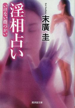 淫相占い-電子書籍