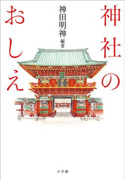 神社のおしえ-電子書籍