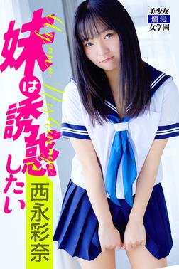 妹は誘惑したい 西永彩奈-電子書籍