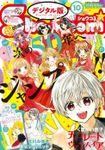 Sho-Comi 2018年10号(2018年4月20日発売)