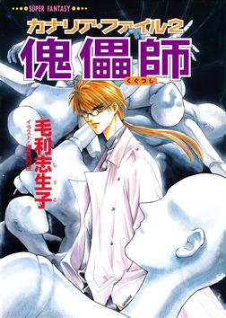 カナリア・ファイル2 傀儡師(スーパーファンタジー文庫)-電子書籍