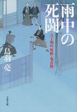 八丁堀吟味帳「鬼彦組」 雨中の死闘-電子書籍