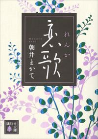 恋歌(講談社文庫)