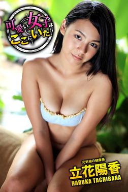 可愛い女子はここにいた! 立花陽香 元気娘の健康美-電子書籍