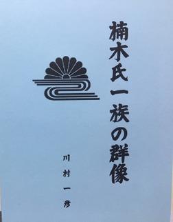 楠木氏一族の群像-電子書籍