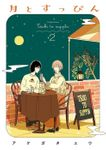 月とすっぴん(2)【電子限定特典付】