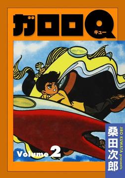 ガロロQ (2)-電子書籍