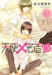 天使密造EX 1