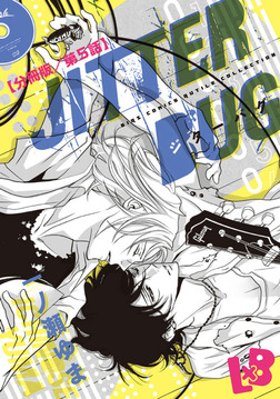 JITTER BUG【分冊版】 第5話-電子書籍