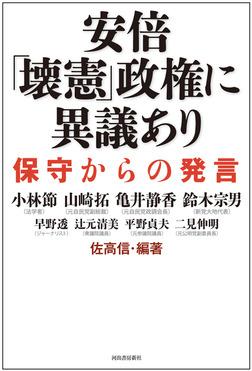 安倍「壊憲」政権に異議あり 保守からの発言-電子書籍
