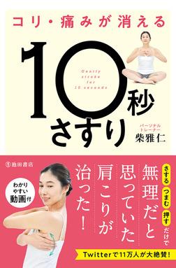 コリ・痛みが消える 10秒さすり(池田書店)-電子書籍