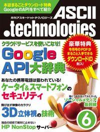 月刊アスキードットテクノロジーズ 2011年6月号