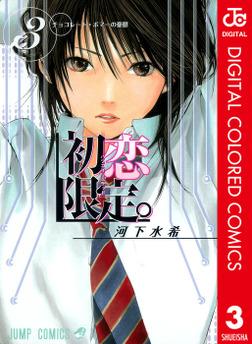 初恋限定。 カラー版 3-電子書籍